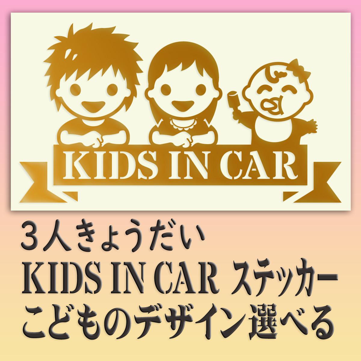 3人兄弟・姉妹 KIDSINCAR  ベビーインカーステッカー お子様のデザイン・金色または銀色選べます。243_画像1