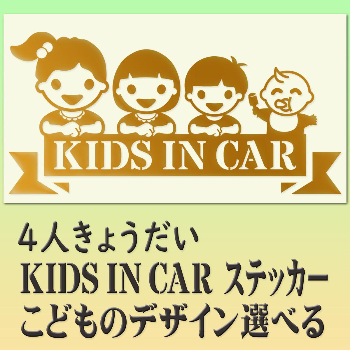 ●4人兄弟・姉妹 KIDSINCAR  ベビーインカーステッカー 選べるかわいい笑顔の子どもデザイン12種類 244_画像1