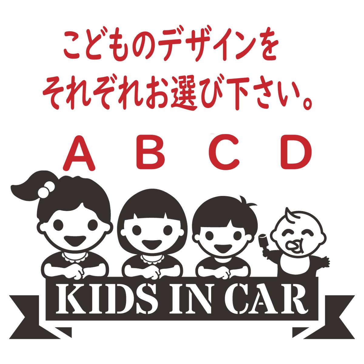 ●4人兄弟・姉妹 KIDSINCAR  ベビーインカーステッカー 選べるかわいい笑顔の子どもデザイン12種類 244_画像2