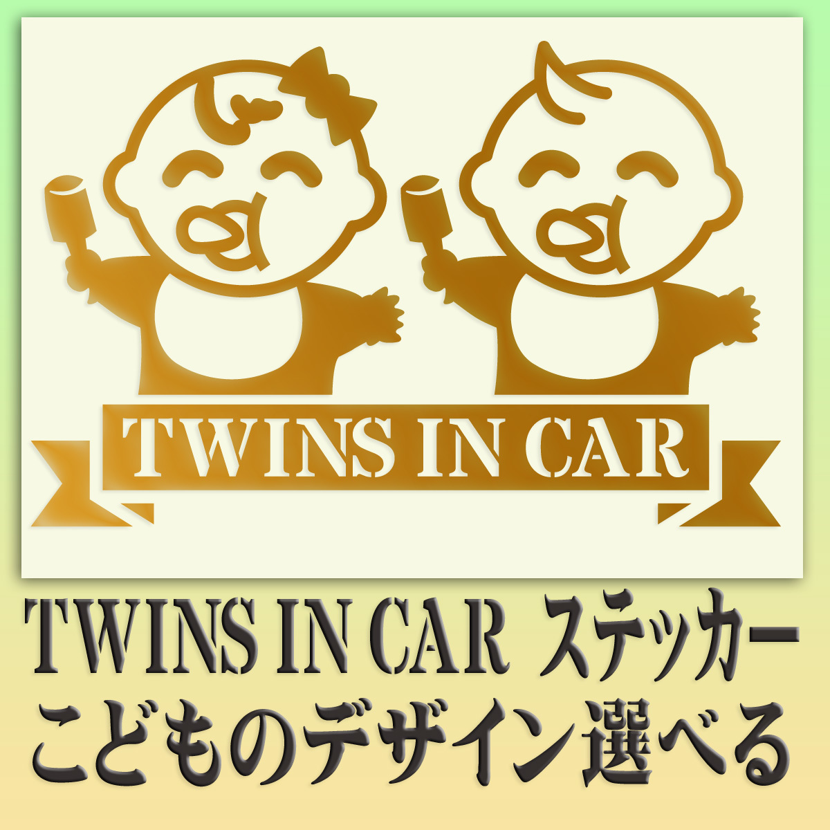 ☆TWINS IN CAR かわいい双子のベビーインカーステッカー お子様のデザイン・金色または銀色選べます。246_画像1