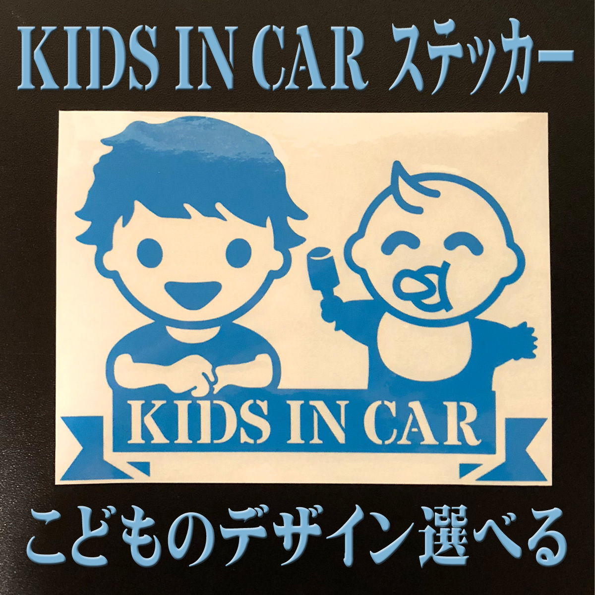 ●キッズインカー ベビーインカー ステッカー 兄弟 姉妹 選べる子どもイラスト12種類・色10種類 242_画像1