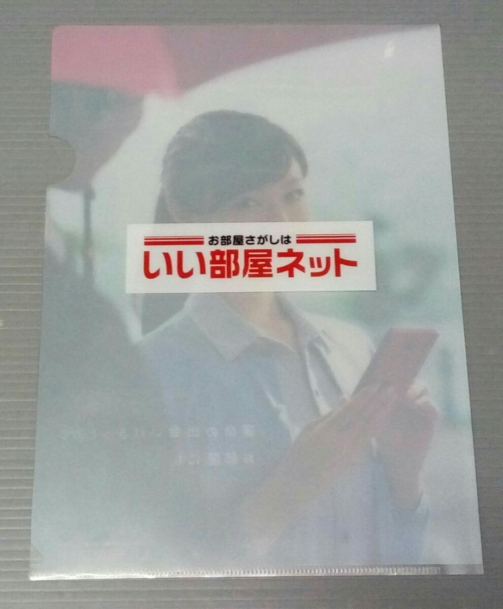 深田恭子 クリアファイル いい部屋ネット_画像2