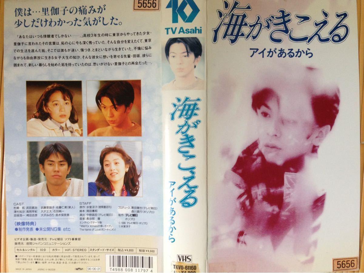 海がきこえる~アイがあるから~ [VHS] 主演 武田真治 佐藤仁美のデビュー作_画像1