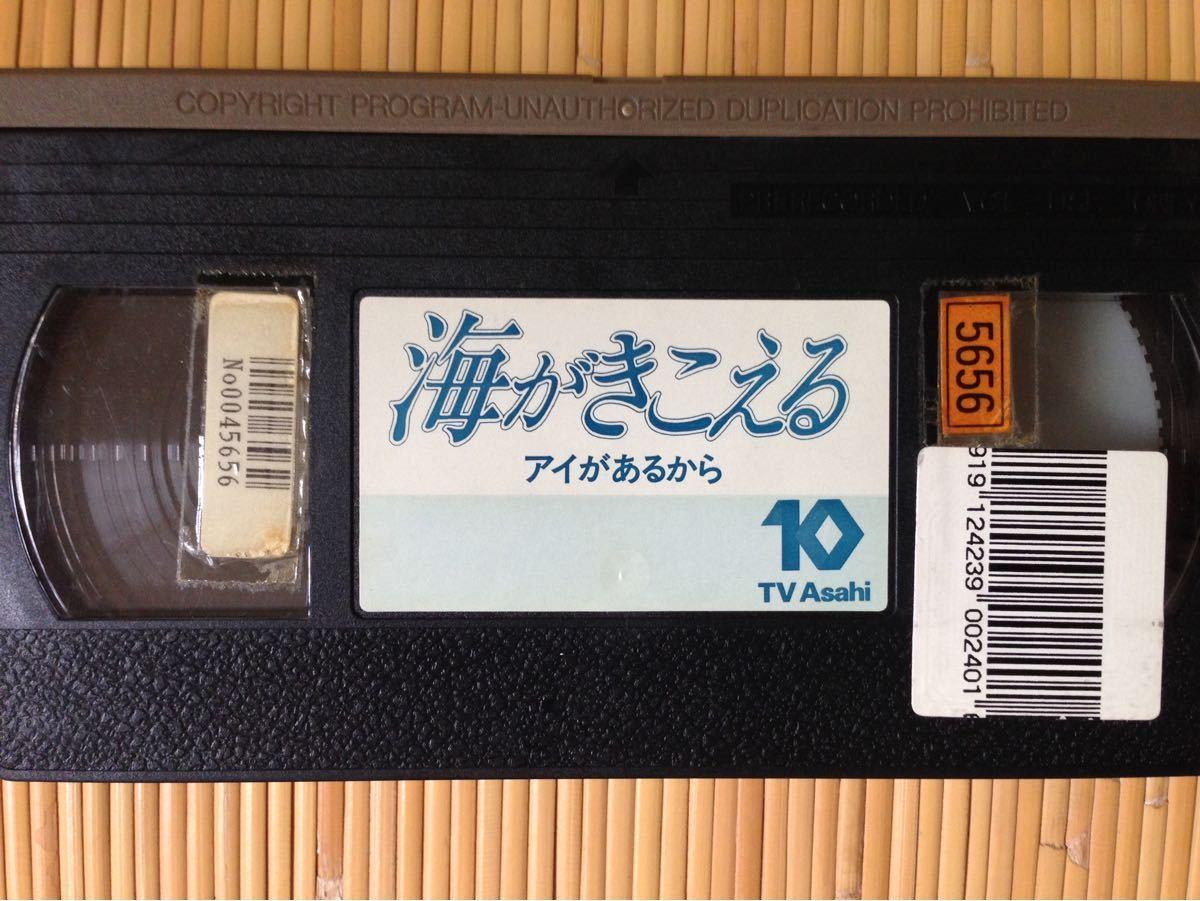 海がきこえる~アイがあるから~ [VHS] 主演 武田真治 佐藤仁美のデビュー作_画像2