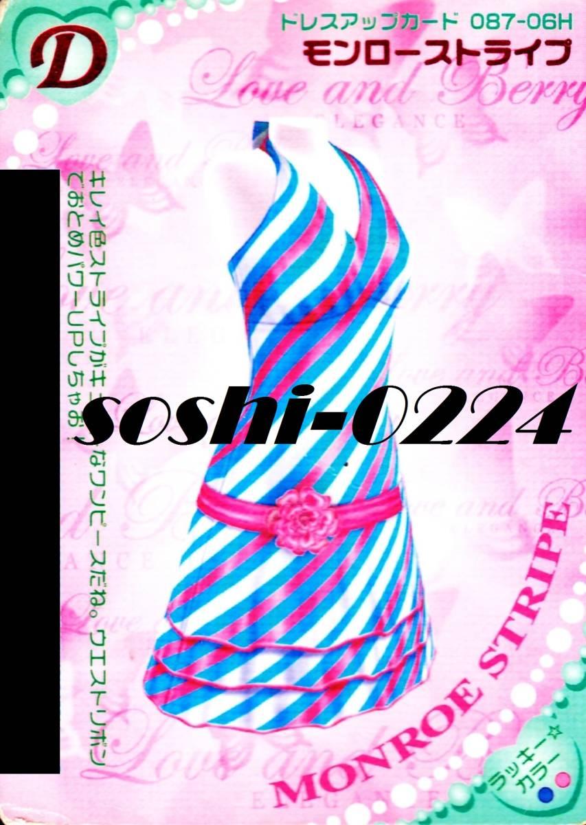 オシャレ魔女ラブandベリー ドレスアップカード モンローストライプ D,087,06H