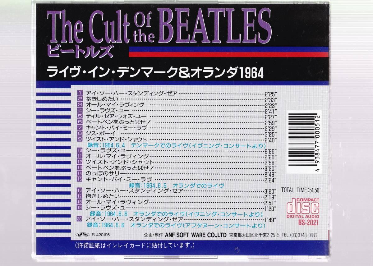 37☆ CD 【ビートルズ】 ライヴ・イン・デンマーク&オランダ1964_画像2