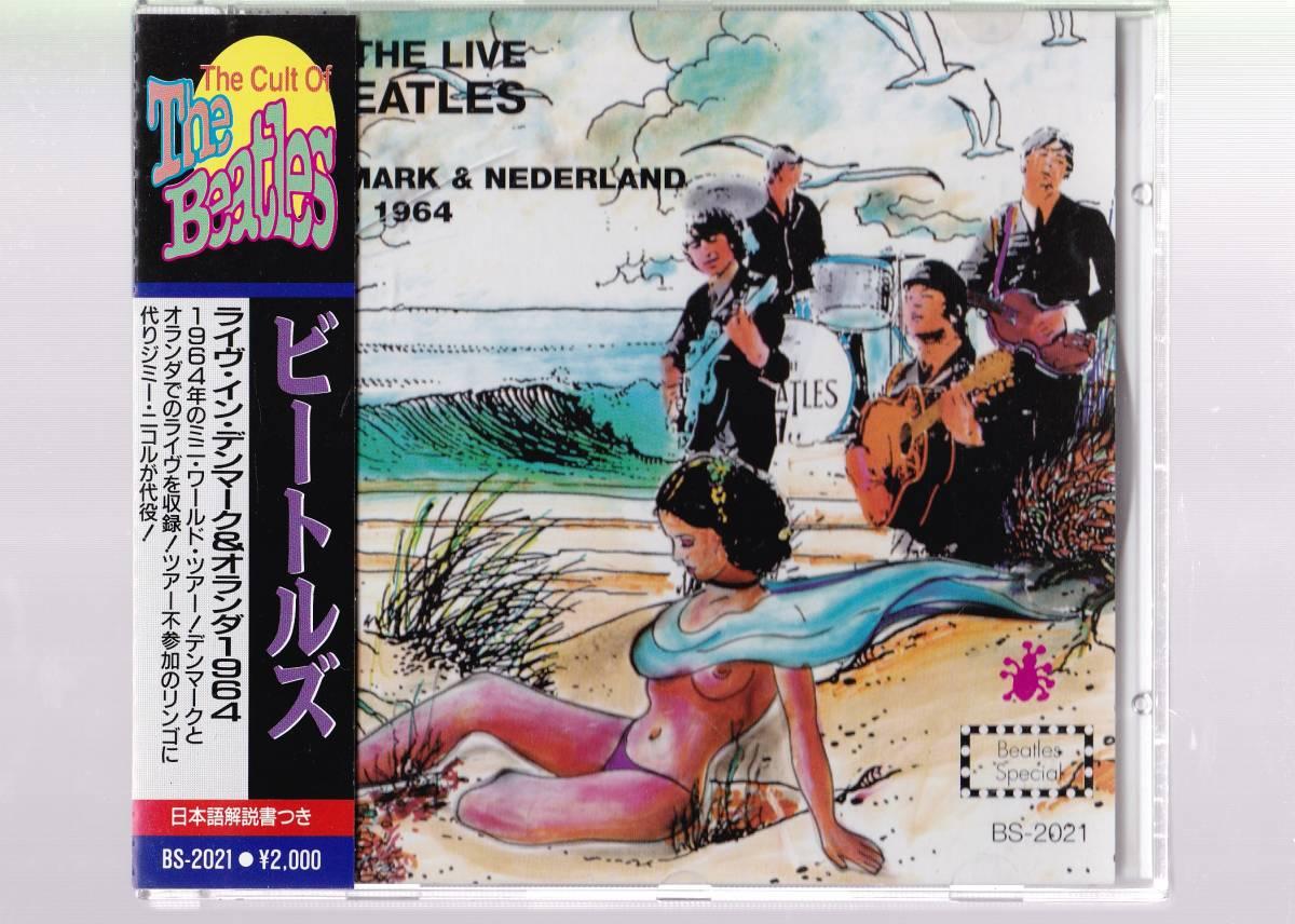 37☆ CD 【ビートルズ】 ライヴ・イン・デンマーク&オランダ1964