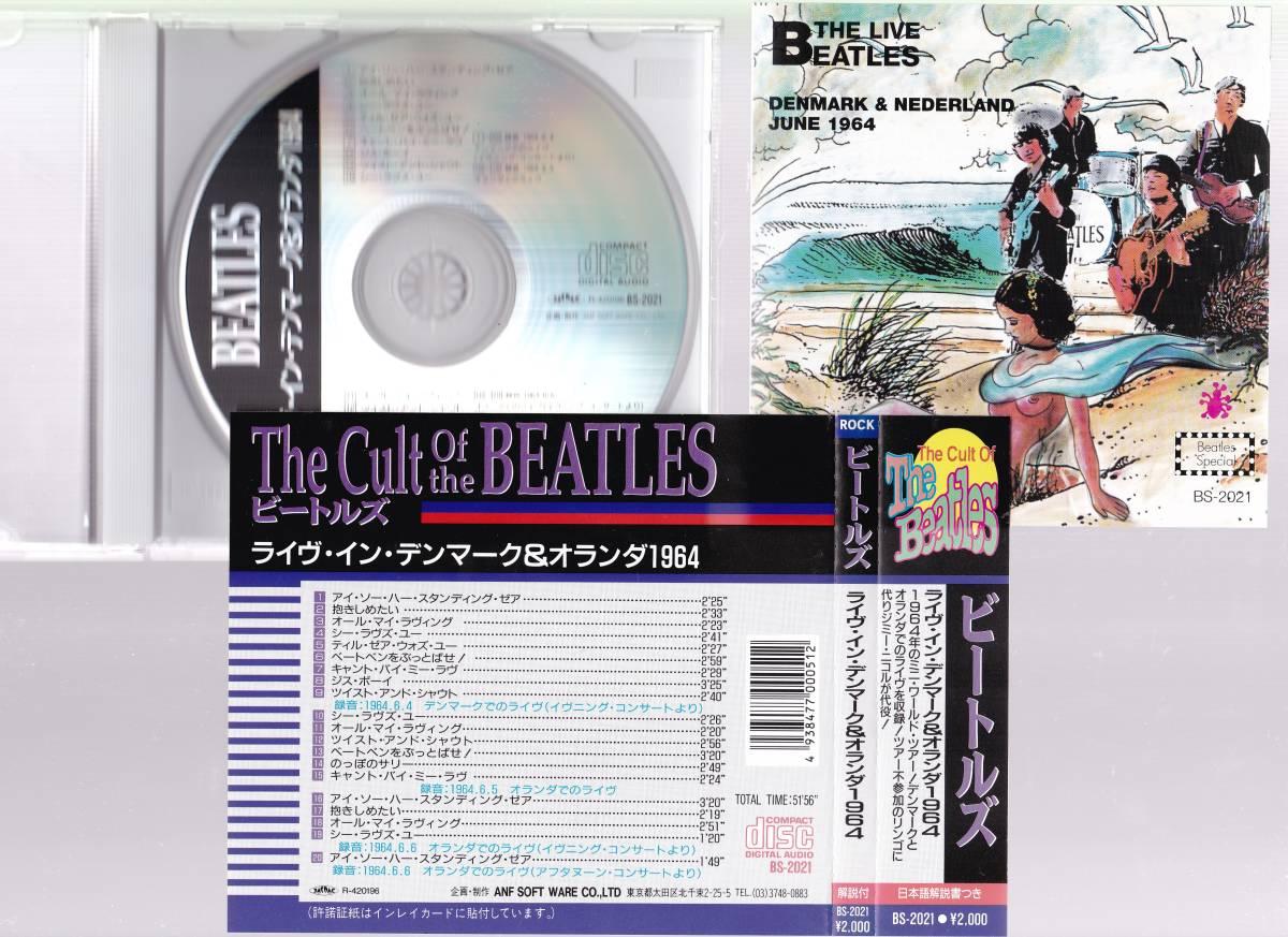 37☆ CD 【ビートルズ】 ライヴ・イン・デンマーク&オランダ1964_画像3