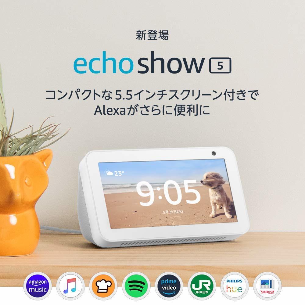 【新品・未開封】 Amazon Echo Show 5 (エコーショー5) スクリーン付きスマートスピーカー with Alexa ホワイト_画像7