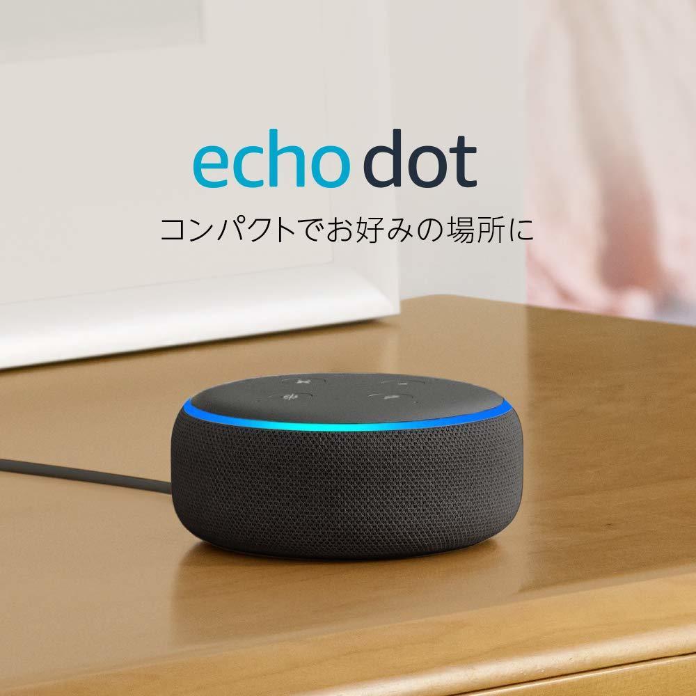 【新品・未開封】 Amazon 第3世代 Echo Dot Alexa対応 スマートスピーカー チャコール_画像5