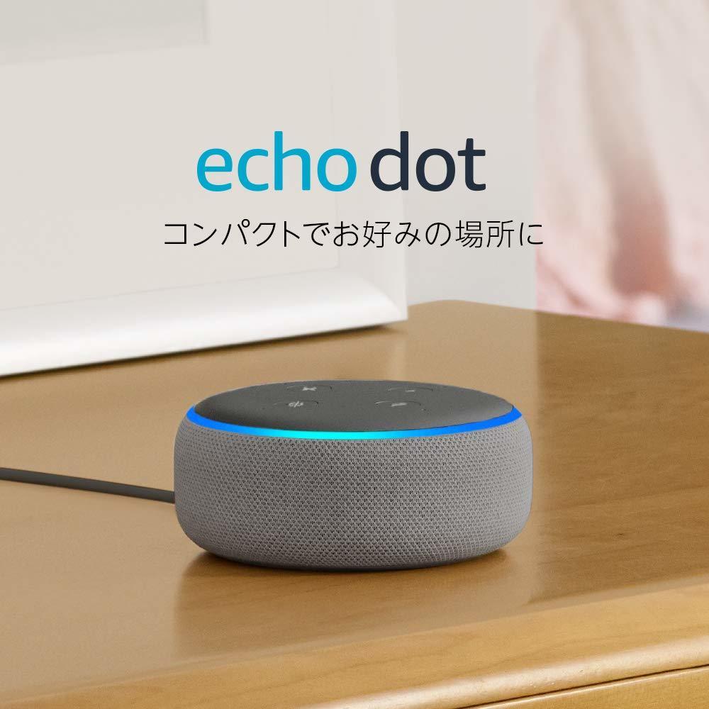 【新品・未開封】 Amazon 第3世代 Echo Dot Alexa対応 スマートスピーカー ヘザーグレー_画像5