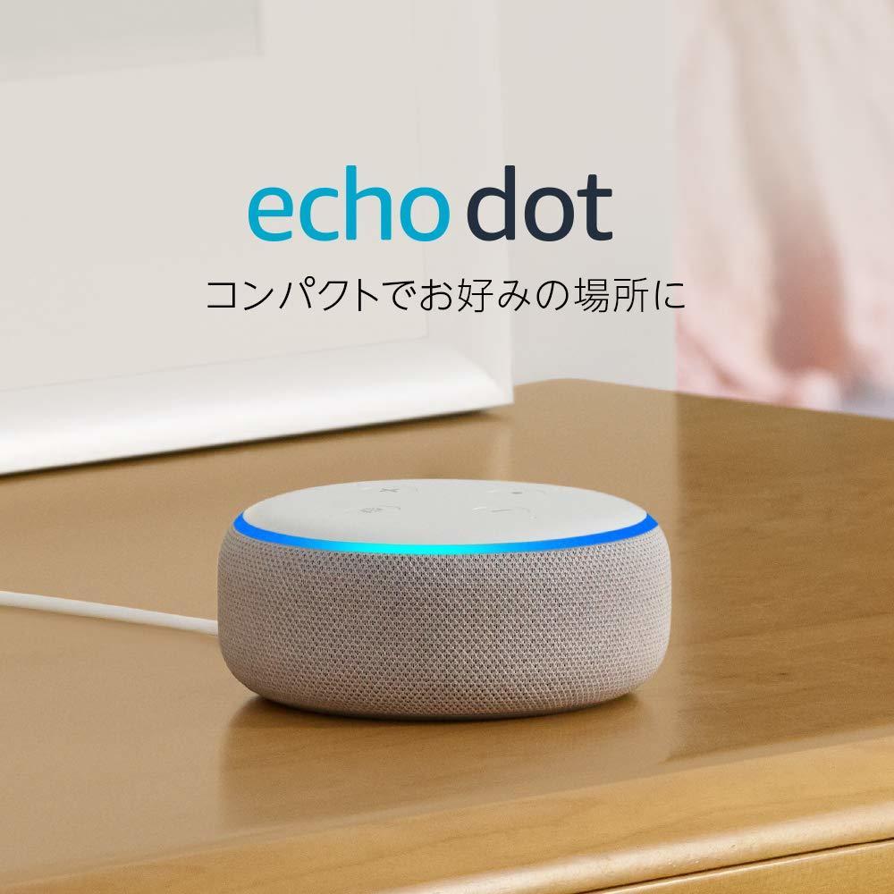 【新品・未開封】 Amazon 第3世代 Echo Dot Alexa対応 スマートスピーカー サンドストーン_画像5