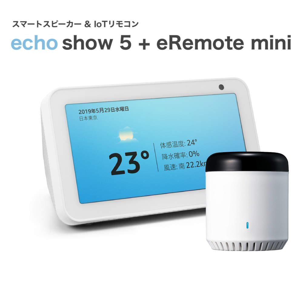 【新品・未開封】 Amazon echo show 5 Alexa 対応 スマートスピーカー + LinkJapan eRemote mini IoT リモコン セット IFTTT対応_画像1