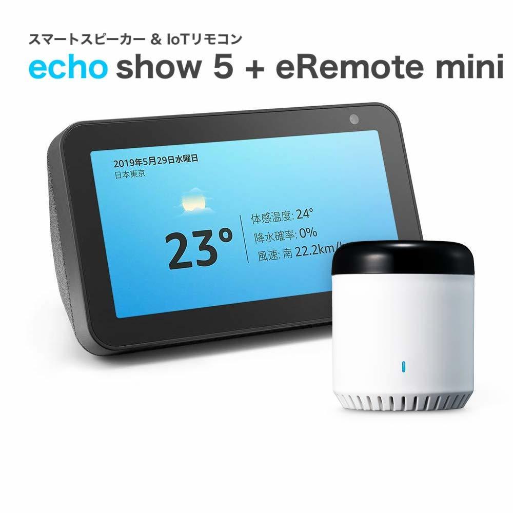【新品・未開封】 Amazon echo show 5 Alexa 対応 スマートスピーカー + LinkJapan eRemote mini IoT リモコン セット IFTTT 対応_画像1
