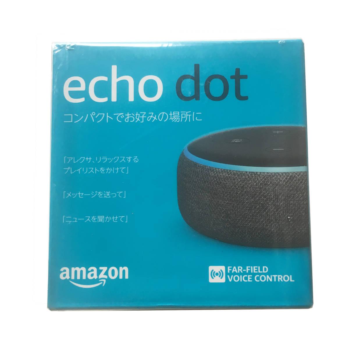 【新品・未開封】 Amazon 第3世代 Echo Dot Alexa対応 スマートスピーカー チャコール_画像1