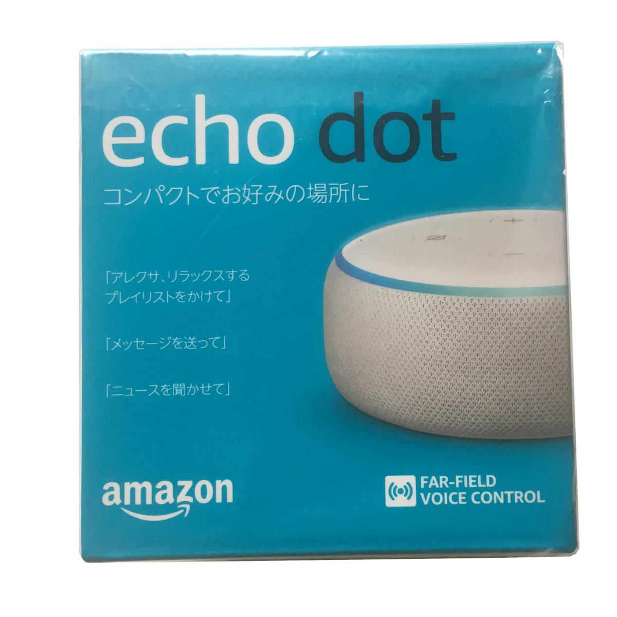 【新品・未開封】 Amazon 第3世代 Echo Dot Alexa対応 スマートスピーカー サンドストーン_画像1