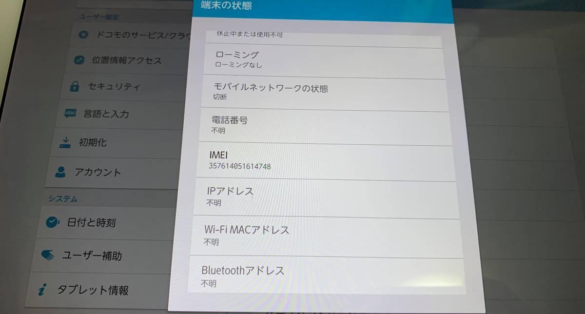 中古 docomo 富士通 ARROWS Tab F-02F_画像7