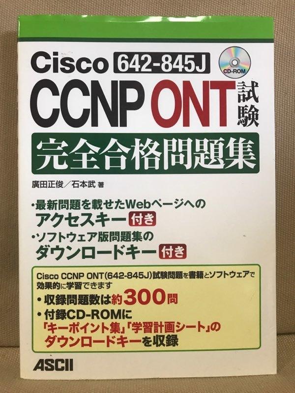 ■ Cisco CCNP ONT (642-845J) 試験 完全合格問題集 ■ 廣田正俊 石本武 ASCII アスキー・メディアワークス 送料185円_画像1