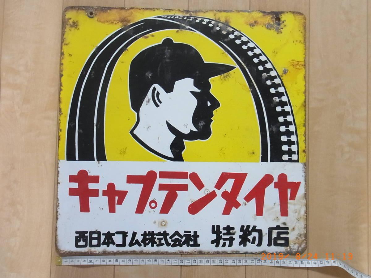 昭和レトロ 琺瑯、ブリキ、看板 キャプテンタイヤ_画像2