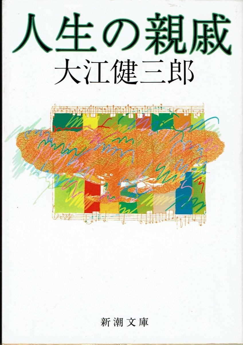 大江健三郎、人生の親戚 ,MG00001_画像1