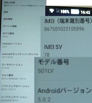 Y!mobile lenovo TAB2 【501LV】パールホワイト  ☆USED☆利用制限〇☆_画像5