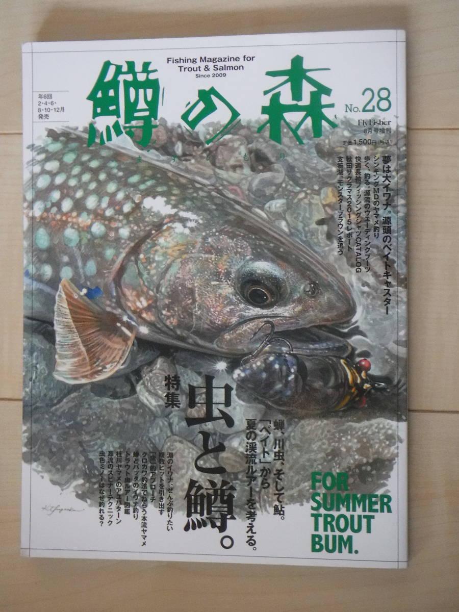 鱒の森 No.28