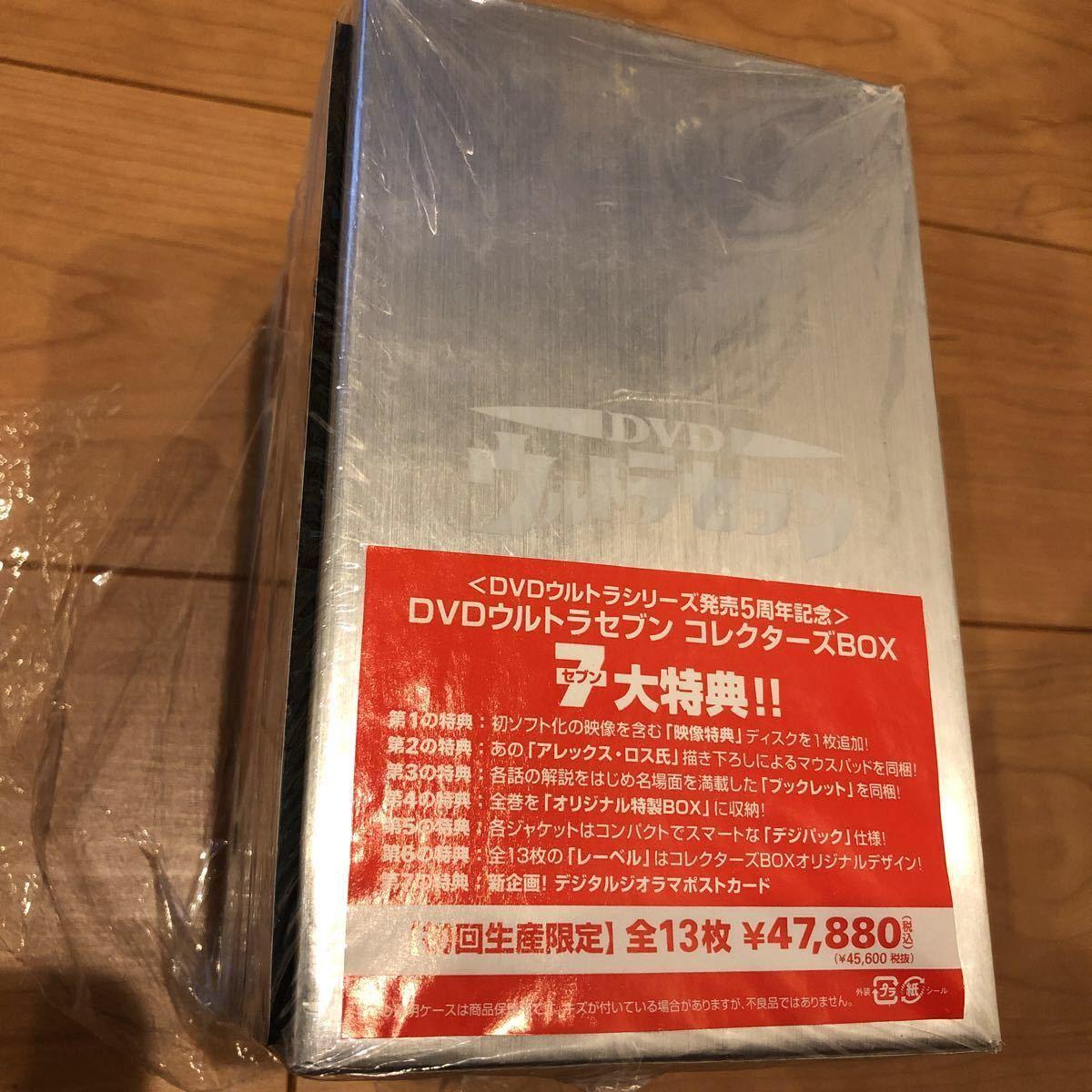 ウルトラセブン DVD BOX 初回生産限定版 ほぼ新品