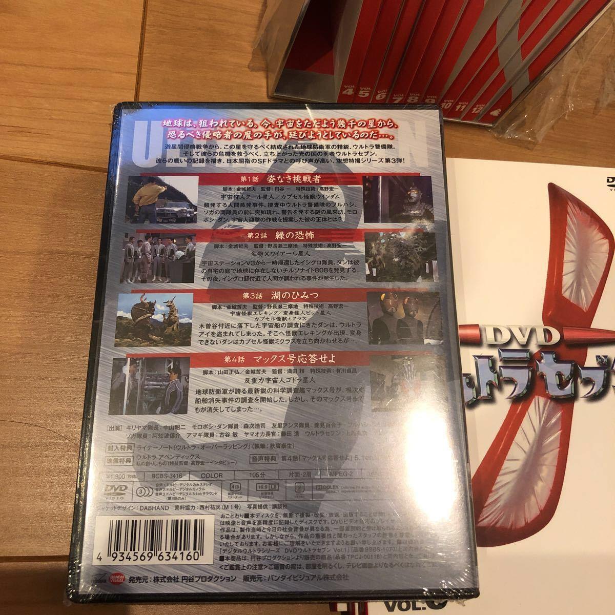 ウルトラセブン DVD BOX 初回生産限定版 ほぼ新品_画像7