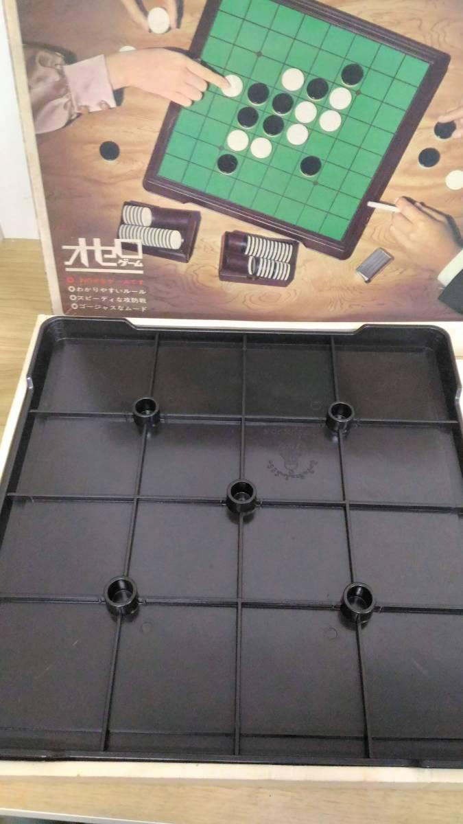 〔FuY552〕オセロ ボードゲーム  ツクダオリジナル 中古品 100サイズ_画像5