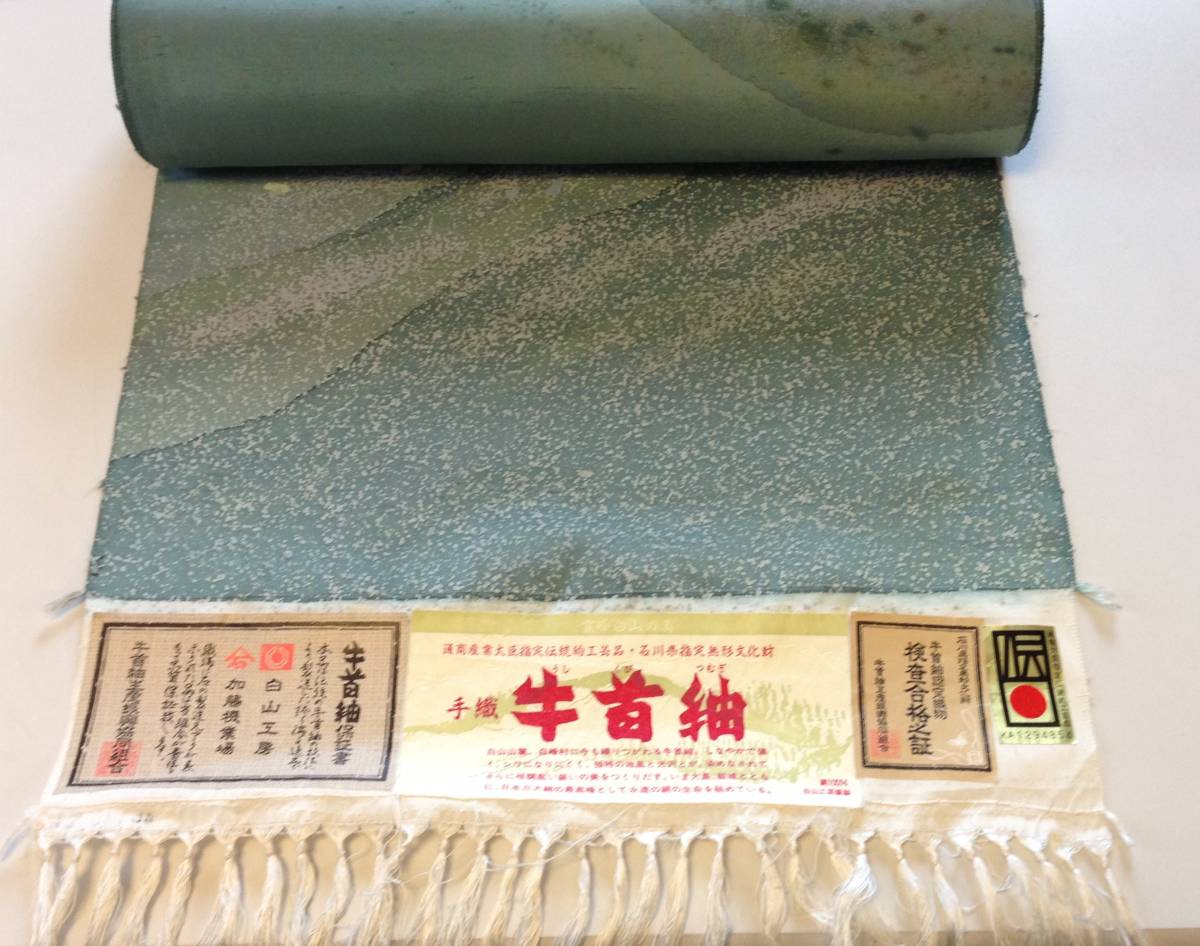 牛首紬の反物 正絹  / 着尺 未使用