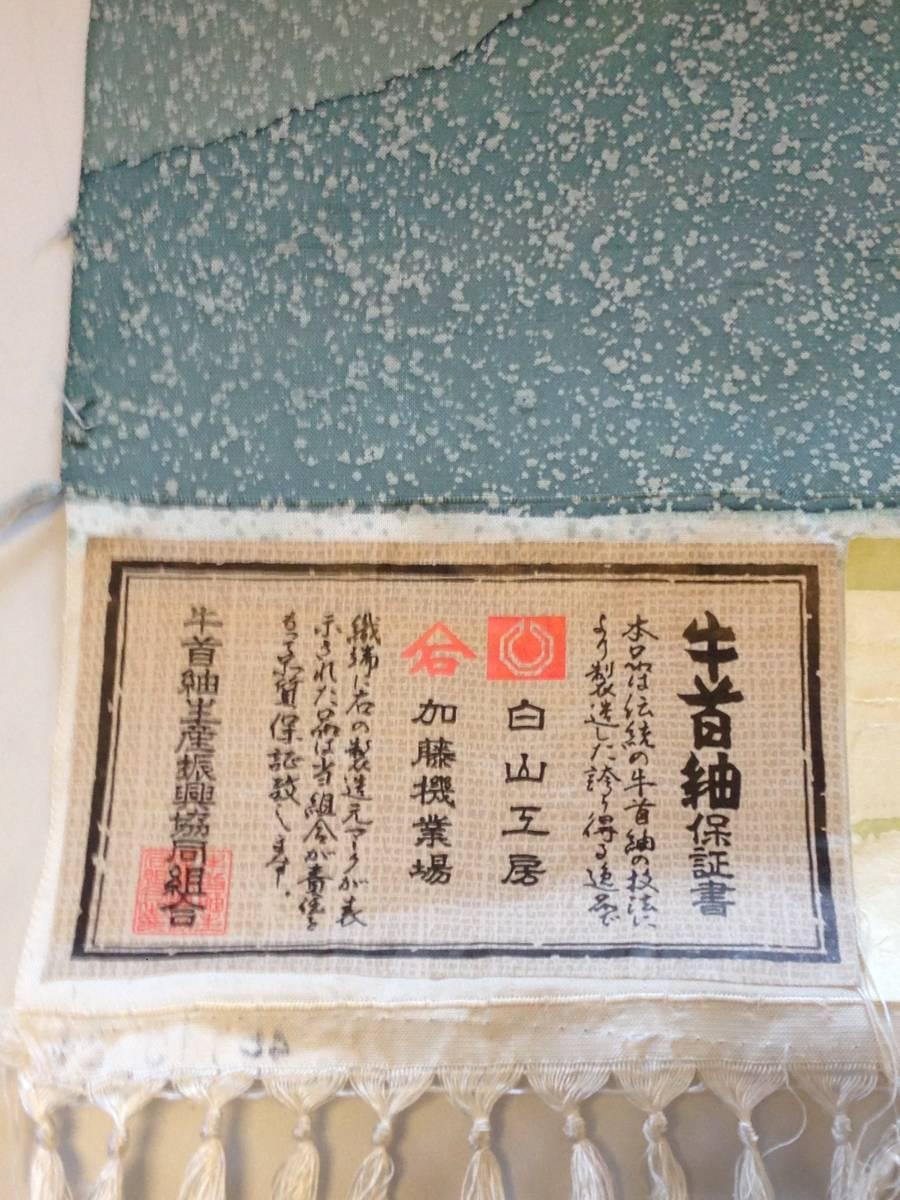 牛首紬の反物 正絹  / 着尺 未使用_画像2
