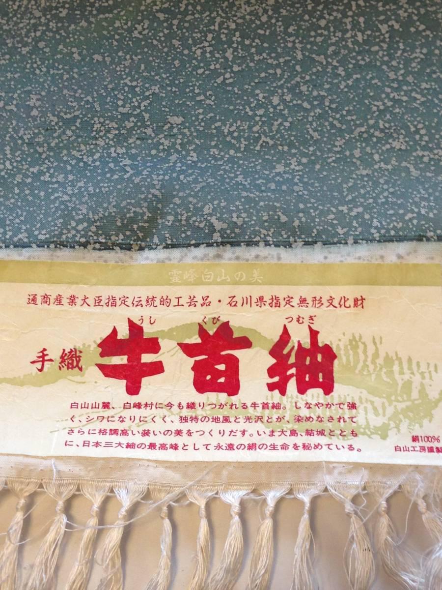 牛首紬の反物 正絹  / 着尺 未使用_画像3