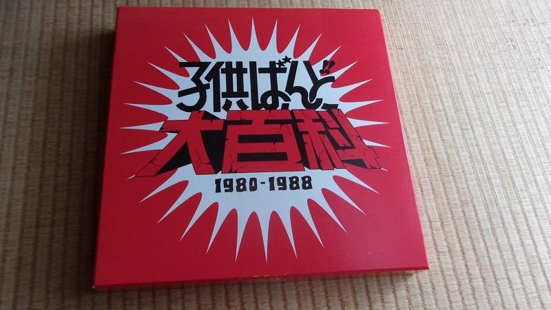 子供ばんど大百科 1980-1988 CD11枚 Live映像収録DVD LP「ROCK & ROLL WILL NEVER DIE!!」_画像1