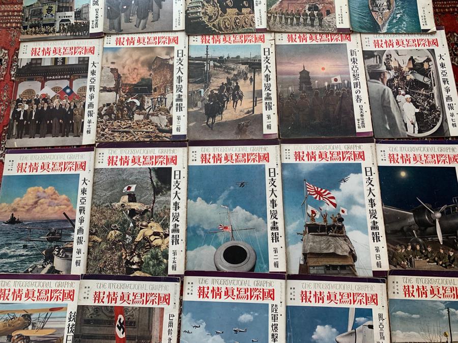 戦前 雑誌 国際写真情報 日支大事変画報 55冊一括! 中国 満州 支那事変 台湾 蒋介石 日