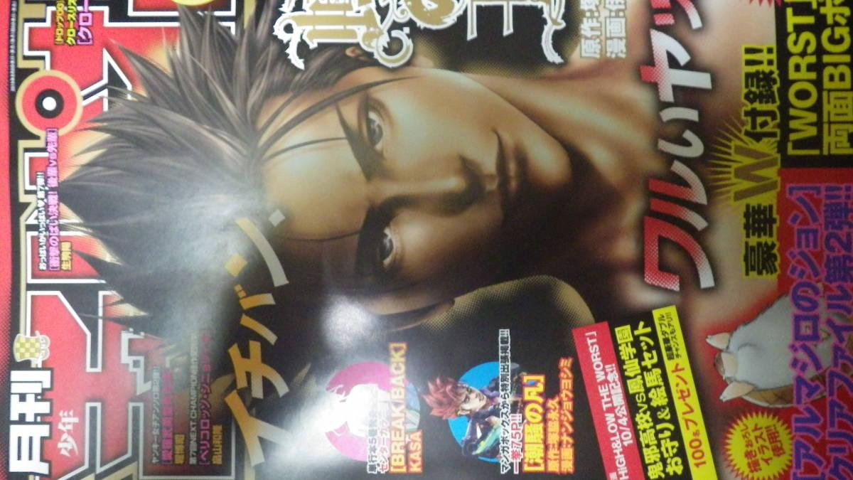 月刊少年チャンピオン9月号 W付録つき クリアファイル&ポスター (送料無料)
