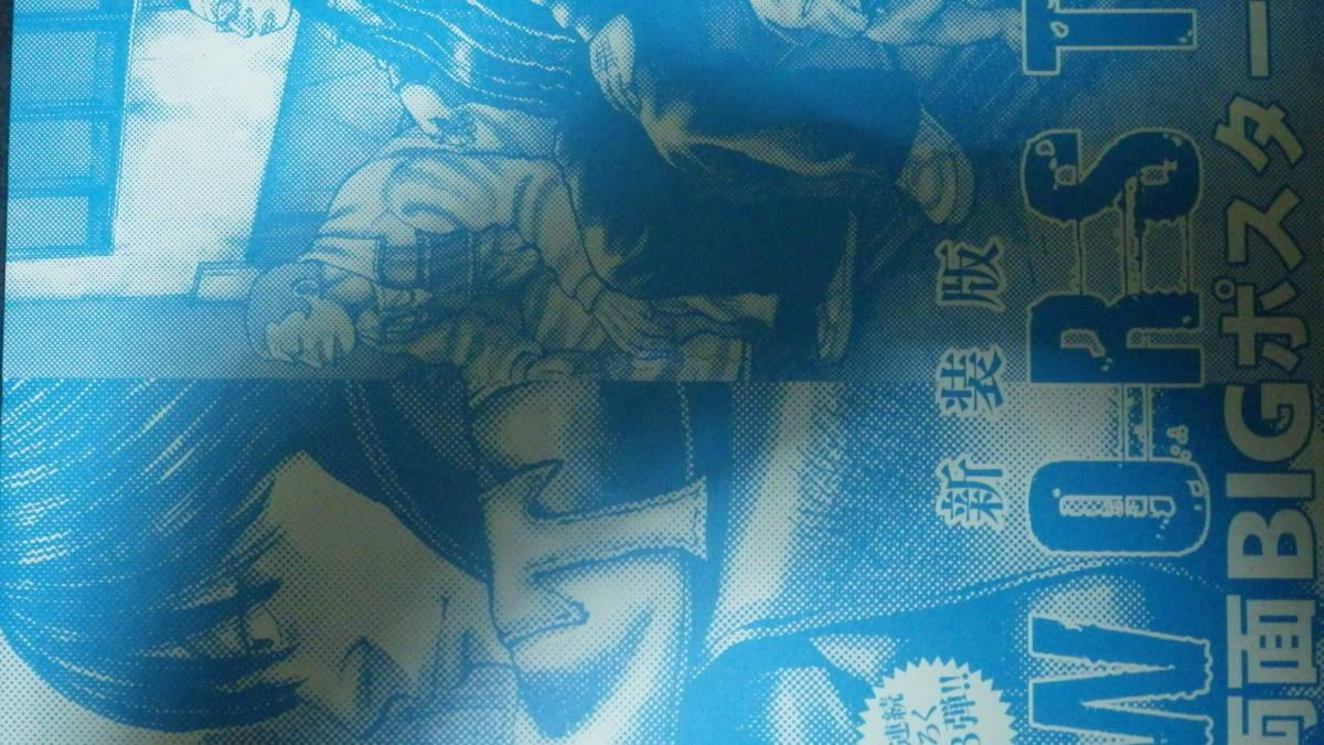 月刊少年チャンピオン9月号 W付録つき クリアファイル&ポスター (送料無料)_画像2