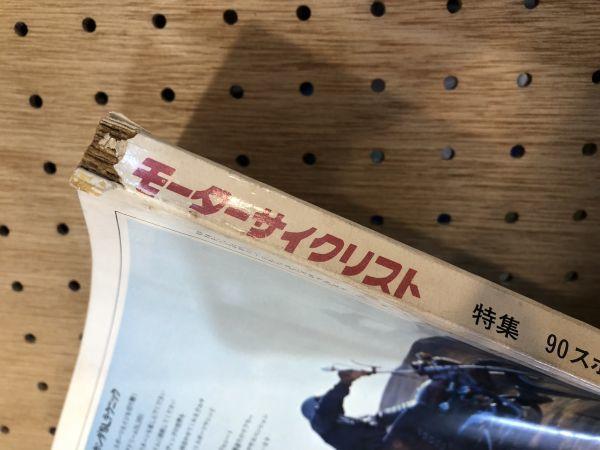 ☆★☆バイク雑誌 モーターサイクリスト1970年4月号☆★☆ヤマハホンダスズキカワサキベンリイCB90ウルフ90スポーツHS190SSスポーツ650XS1_画像3