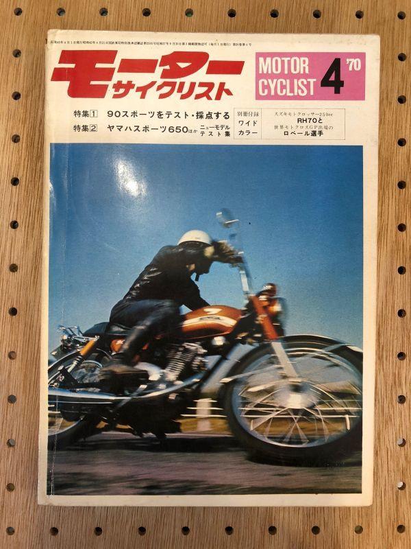 ☆★☆バイク雑誌 モーターサイクリスト1970年4月号☆★☆ヤマハホンダスズキカワサキベンリイCB90ウルフ90スポーツHS190SSスポーツ650XS1