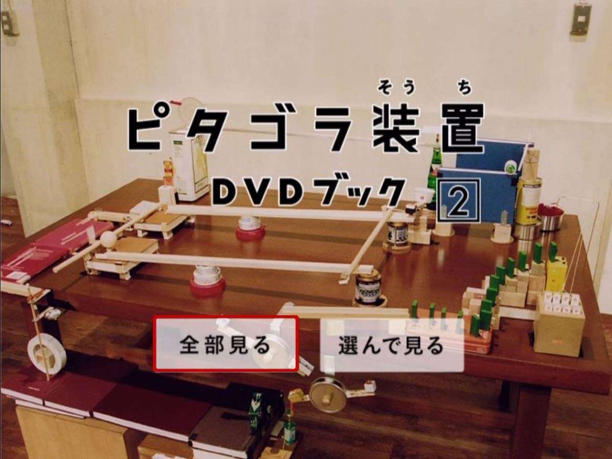 ピタゴラ装置 DVDブック2 _画像4
