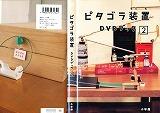 ピタゴラ装置 DVDブック2 _画像3