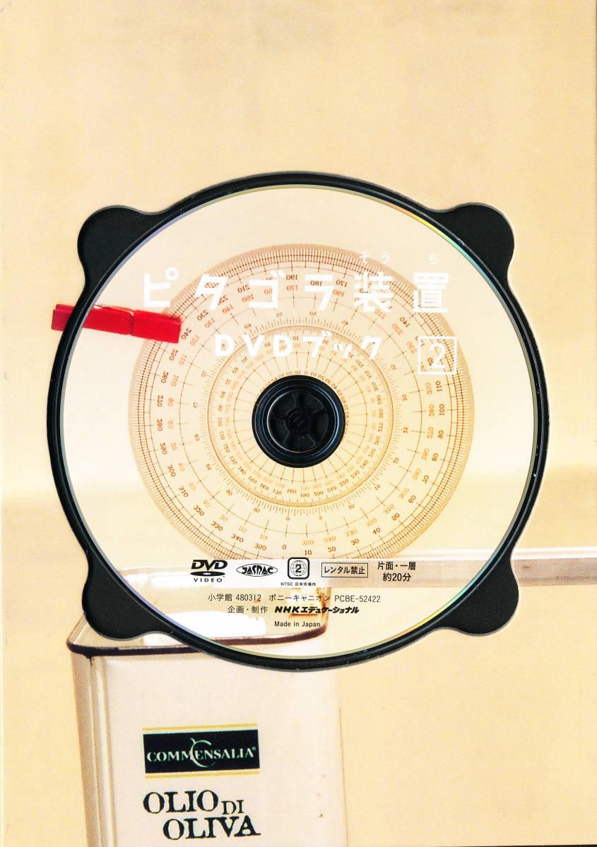 ピタゴラ装置 DVDブック2 _画像2