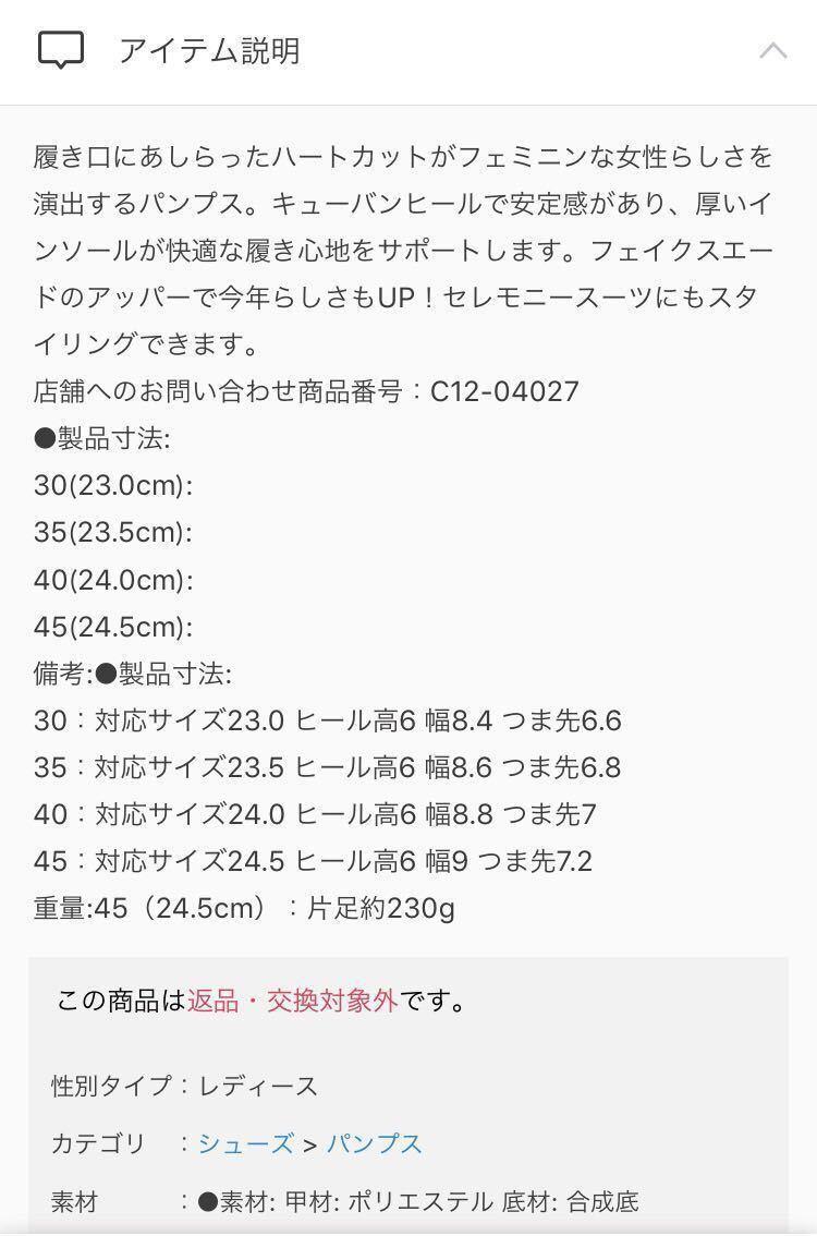 新品67%OFF☆定価5,940円☆AG by aquagirl☆ハートカットフェイクスエード アーバンパンプス ブラック 24cm #LOWRYS niko vis_画像2