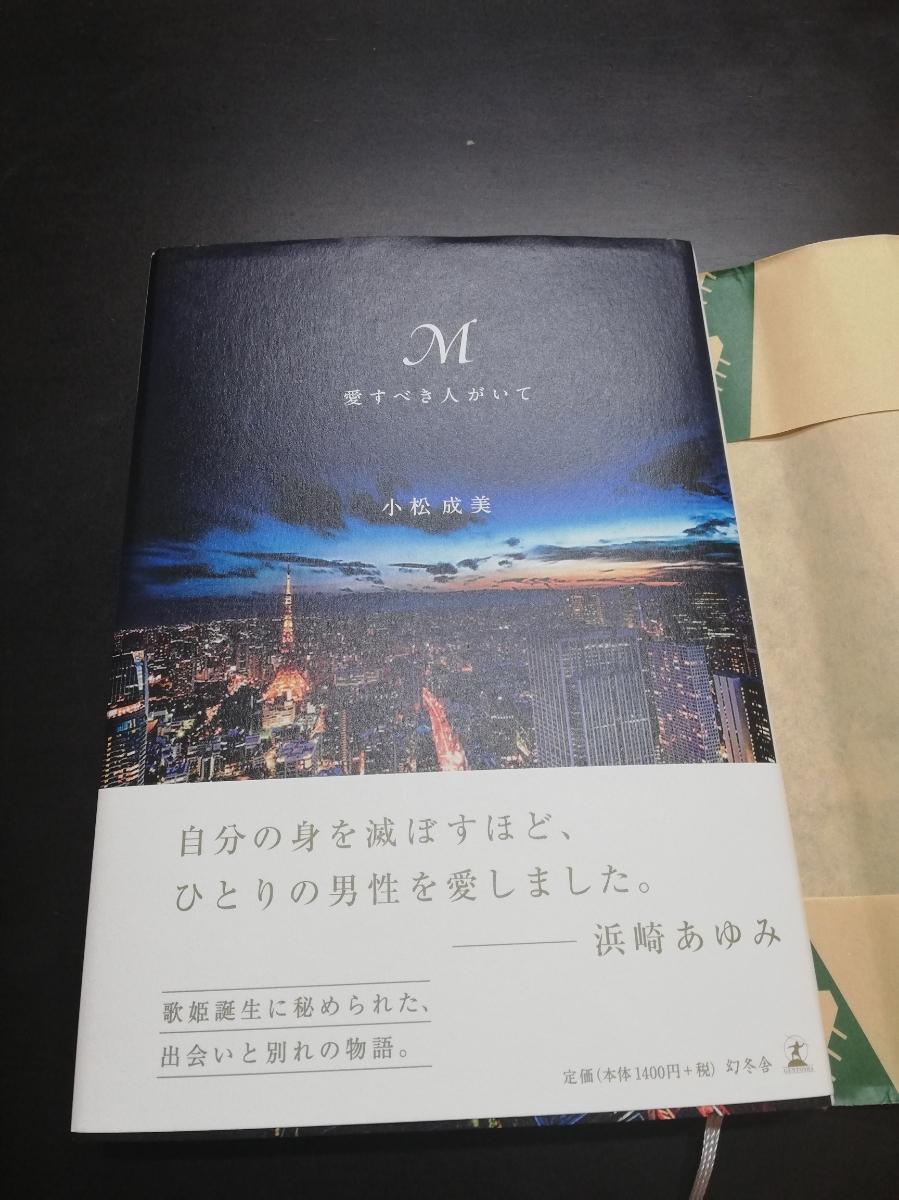 M 愛すべき人がいて 浜崎あゆみ 小松成美