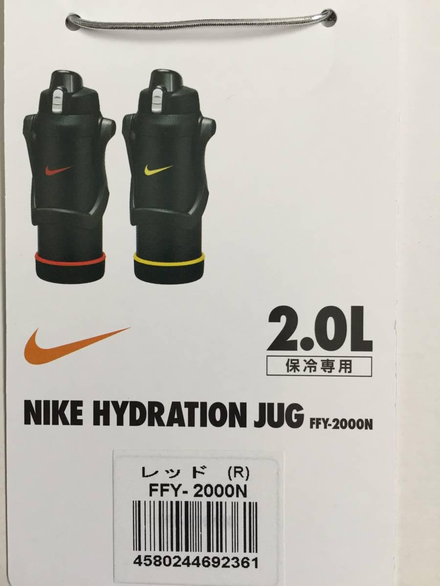 新品・未使用 NIKE/ナイキ THERMOS/サーモス 水筒 ハイドレーションジャグボトル  FFY-2000N_画像5