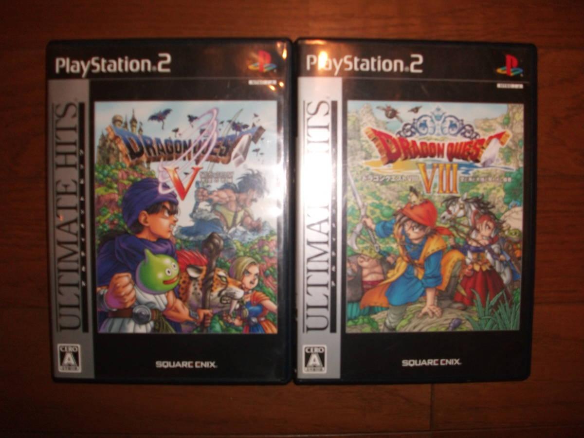 送料無料!PS2ソフト2本!アルティメットヒッツ版(ドラゴンクエストⅤ/ドラゴンクエストⅦ)全2種類!全て取説付!美品!動作確認済み!