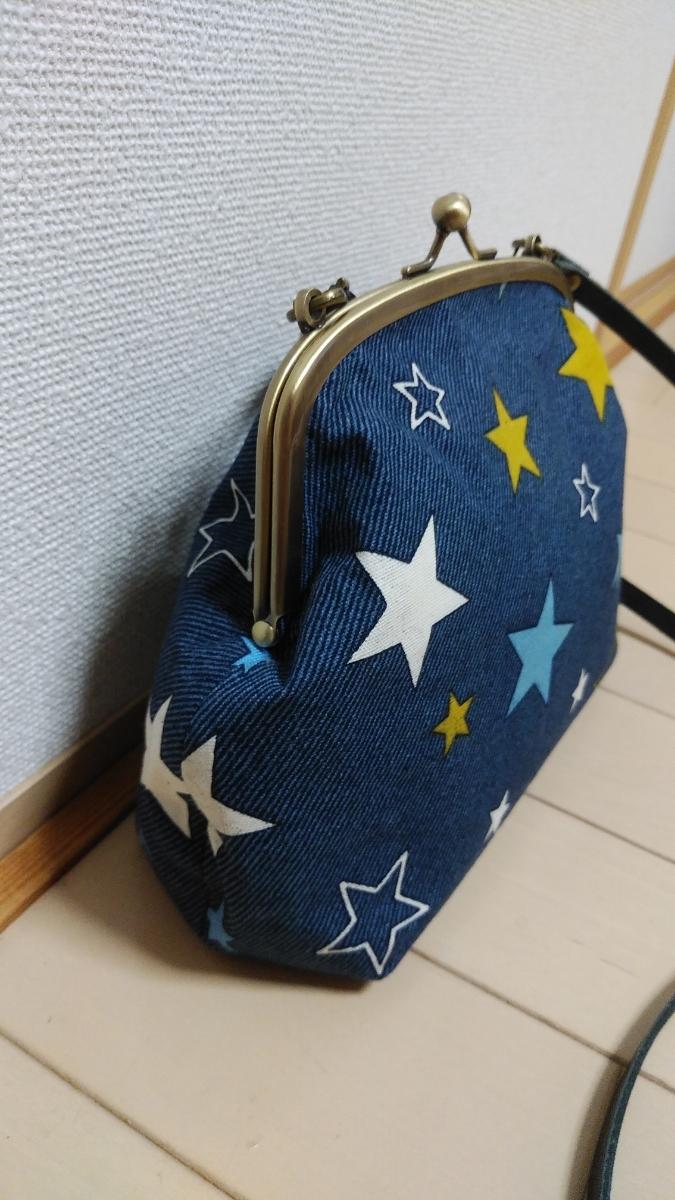 ☆廃盤☆ハンドメイド☆紺色&青色斜めストライプ☆カラフル星柄☆がま口ショルダーバッグ☆