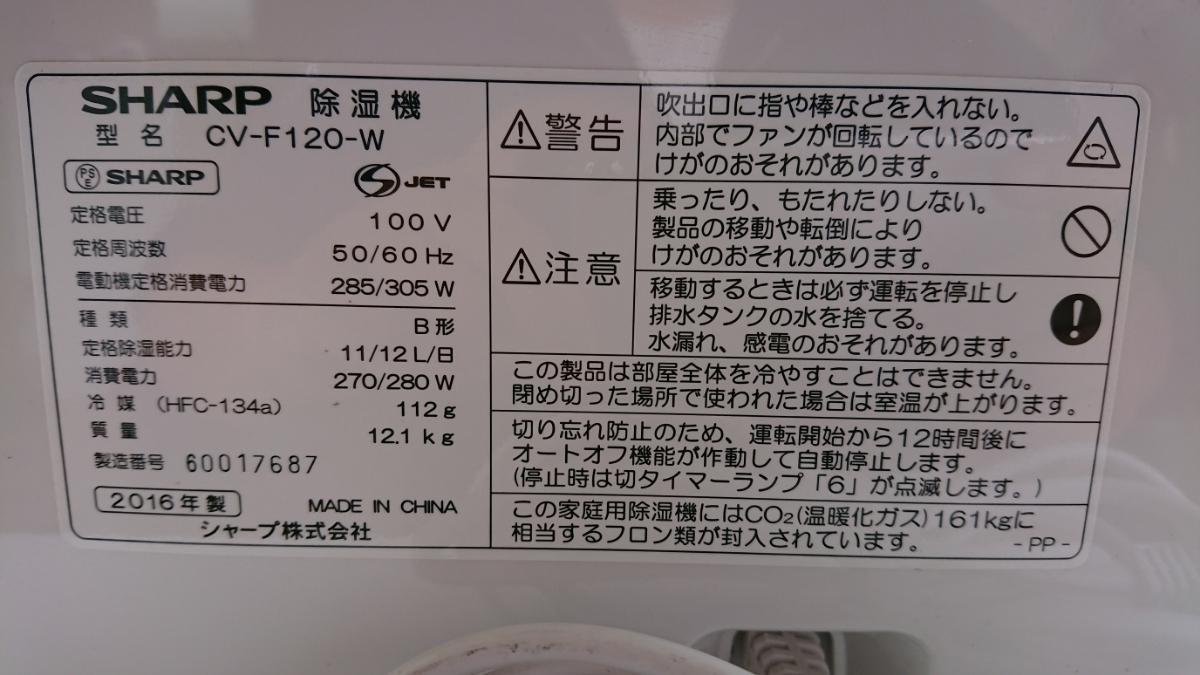 SHARP シャープ CV-F120-W プラズマクラスター 除湿機 2016年製 ホワイト _画像10