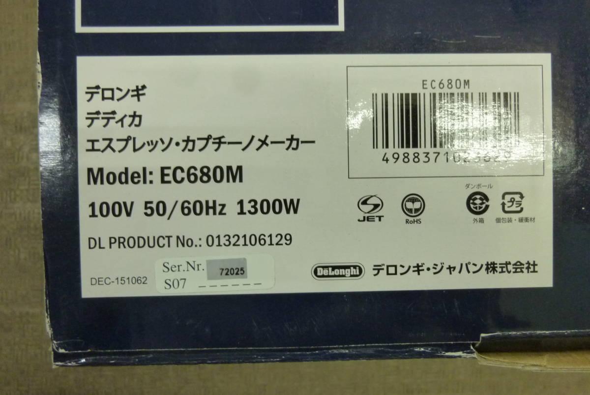 DeLonghi デロンギ ディディカ エスプレッソ・カプチーノメーカー EC680M コーヒーメーカー 未使用品_画像3