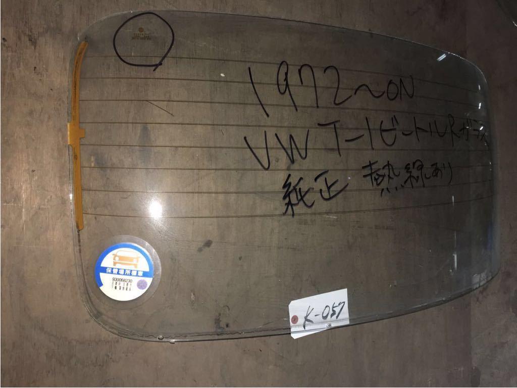 *k-057 空冷 VW フォルクスワーゲン タイプ1 type1 T-1 1972~ON 熱線あり 純正 リアガラス オリジナル_画像4