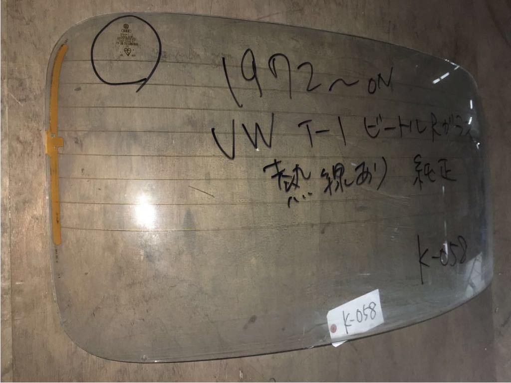 *k-058 空冷 VW フォルクスワーゲン タイプ1 type1 T-1 ビートル リアガラス 熱線あり 純正 1972~ON_画像4